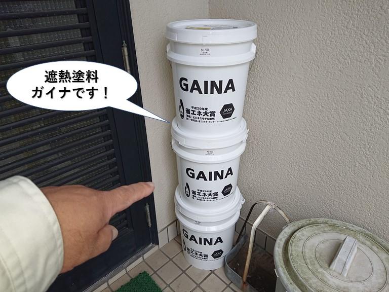 岸和田市で使用する遮熱塗料ガイナです