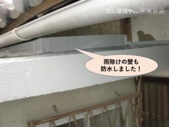 岸和田市の陸屋根の雨除けの壁も防水