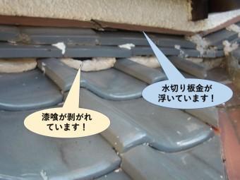 熊取町の下屋の水切り板金が浮いています