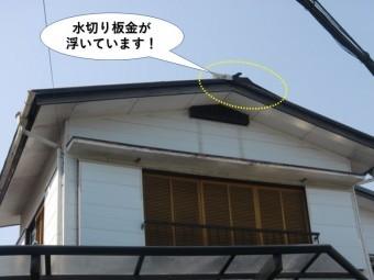 泉佐野市の水切り板金が浮いています