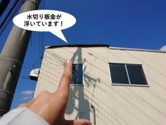 熊取町の倉庫の水切り板金が浮いています