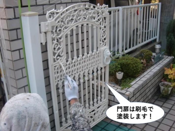 泉南市の門扉は刷毛で塗装します