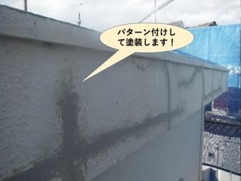 泉佐野市のクラック補修箇所をパターン付けして塗装します
