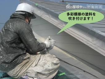 岸和田市の外壁に多彩模様の塗料を吹き付けます