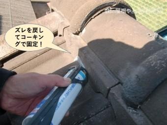 岸和田市のセメント棟のズレを戻してコーキングで固定