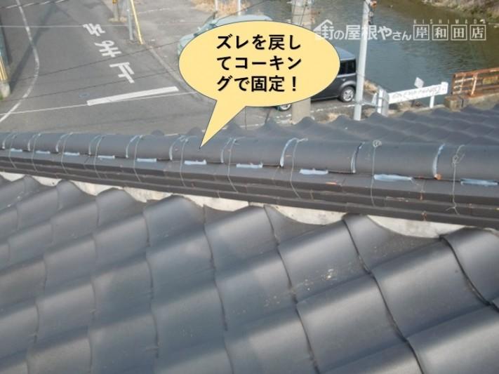 和泉市の棟のズレを戻してコーキングで固定