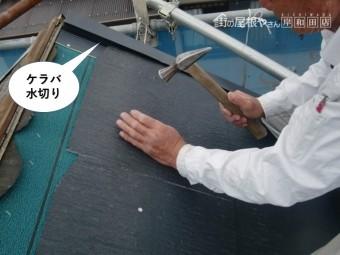 熊取町のスレートをケラバ水切りに差し込んで固定