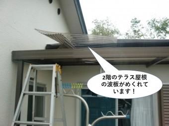 岸和田市の2階のテラス屋根の波板がめくれています