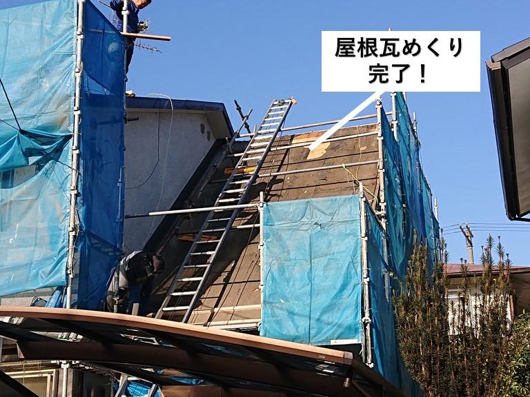 和泉市の屋根瓦めくり完了