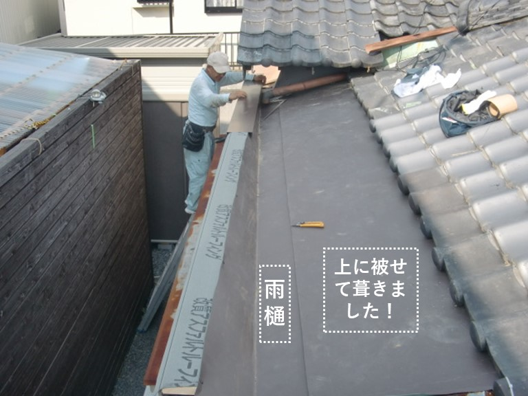 岸和田市の雨樋の上に板金を被せました
