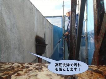 岸和田市の外壁を高圧洗浄で汚れを落とします!