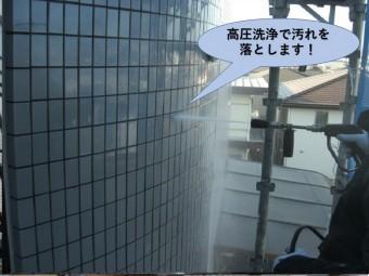 貝塚市のタイル壁を高圧洗浄で汚れを落とします!
