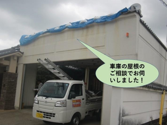 泉大津市の車庫の屋根のご相談