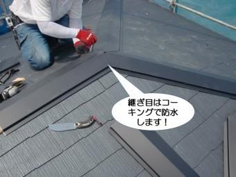 岸和田市のかき合いの継ぎ目はコーキングで処理
