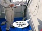 熊取町の壁の塗膜を剥がして壁を復旧