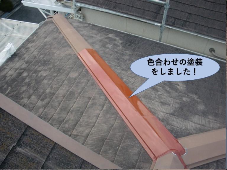 岸和田市の棟板金を色合わせの塗装完了