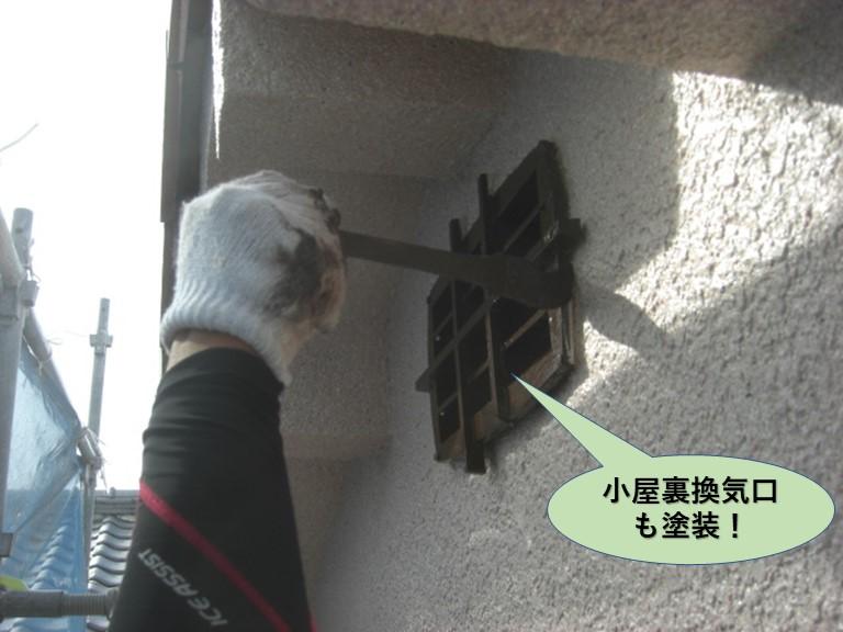 岸和田市の小屋裏換気口も塗装