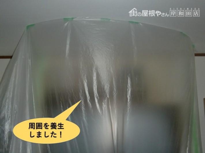 岸和田市の工事箇所の周囲を養生しました