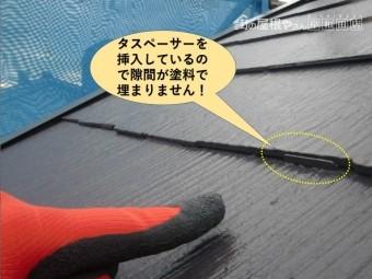 泉大津市のタスペーサーを挿入しているので隙間を確保できます