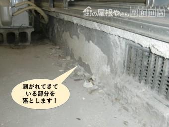 岸和田市の基礎巾木の剥がれてきている部分を落とします