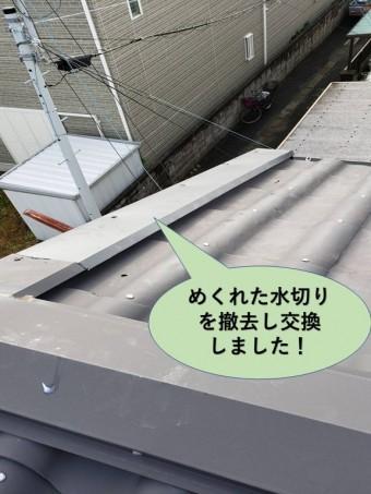 熊取町の屋根のめくれた水切りを撤去し交換しました