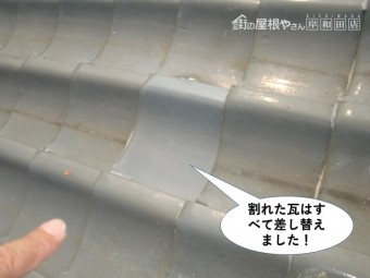 熊取町の割れた瓦はすべて差し替えました