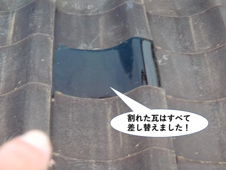 泉南市の割れた瓦はすべて差し替えました