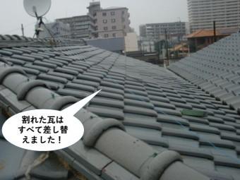 和泉市の割れた瓦はすべて差し替えました