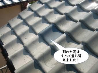 泉佐野市の割れた瓦はすべて差し替えました