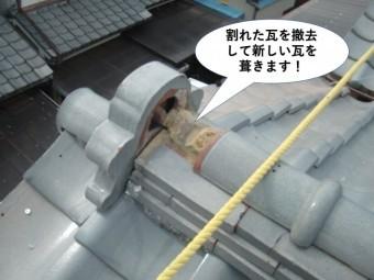和泉市の割れた瓦を撤去して新しい瓦を葺きます