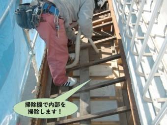 岸和田市/掃除機で下屋の内部を掃除します