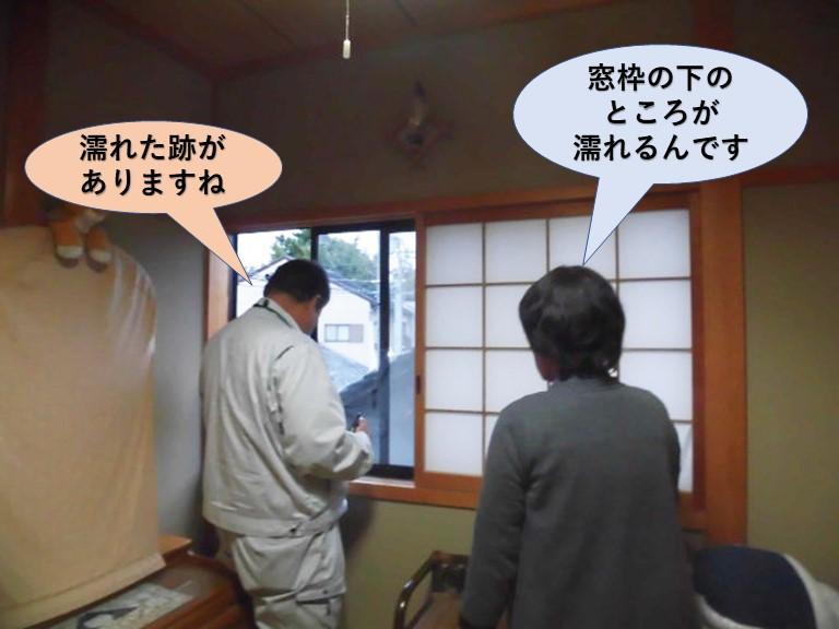 岸和田市の二階の窓枠現調中