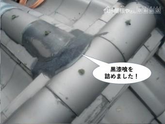 岸和田市の棟に黒漆喰を詰めました