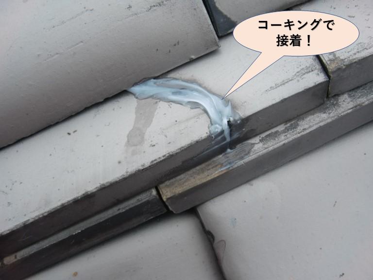 岸和田市ののし瓦をコーキングで接着