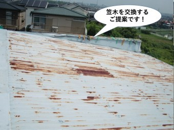 泉佐野市のパラペットの笠木を交換