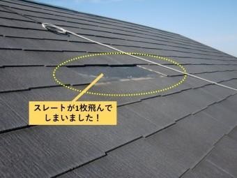 阪南市のスレートが1枚飛んでしまいました