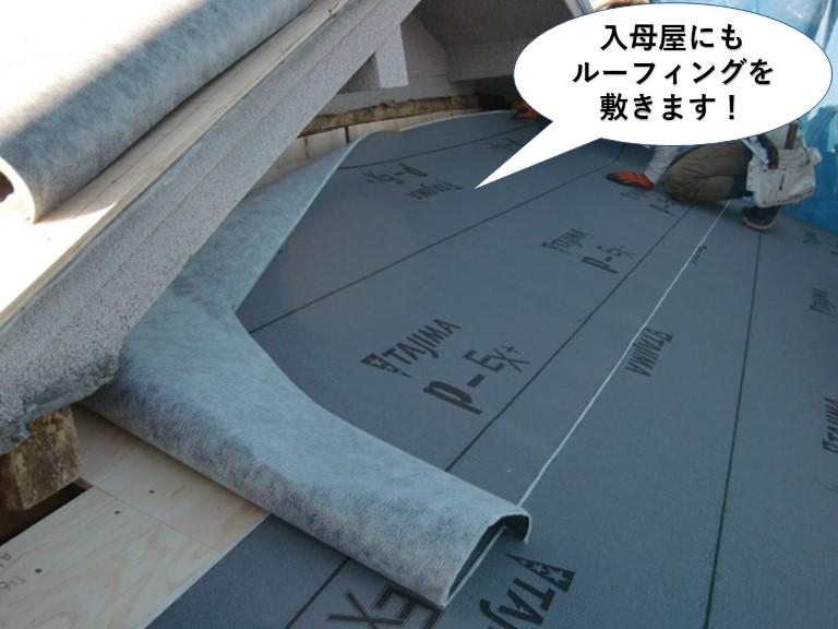 岸和田市の入母屋にもルーフィングを敷きます