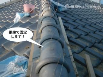 岸和田市の降り棟を銅線で固定します
