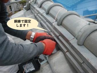 阪南市の棟瓦を銅線で固定します