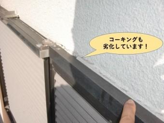 岸和田市の窓の上のコーキングも劣化しています