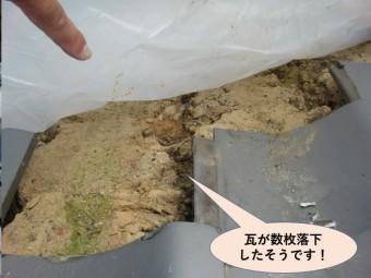 岸和田市の瓦が数枚落下したそうです