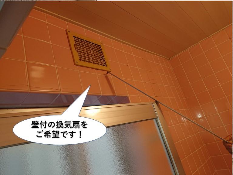 泉南市の壁付の換気扇をご希望です