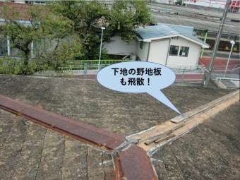 和泉市の降り棟の下地の野地板も飛散