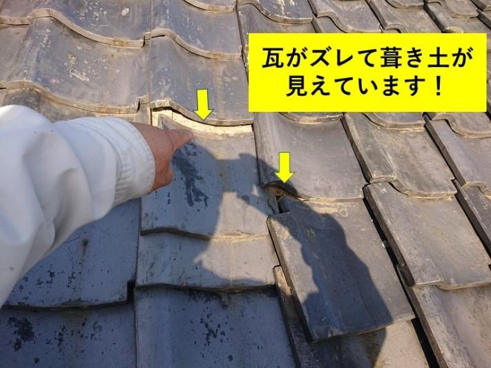 岸和田市の瓦がズレて葺き土が見えています