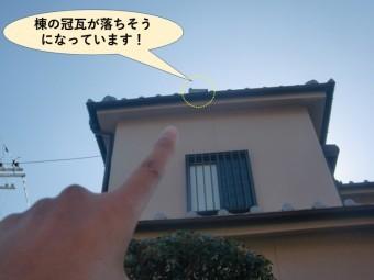 岸和田市で棟の冠瓦が落ちそうになっています