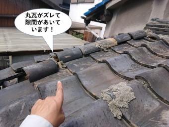 熊取町の離れの丸瓦がズレて隙間があいています