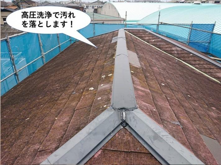 岸和田市の屋根を高圧洗浄で汚れを落とします