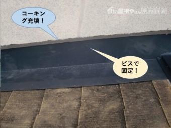 和泉市の壁際水切りをビスで固定