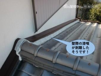 岸和田市の屋根の壁際の漆喰が剥離したそうです