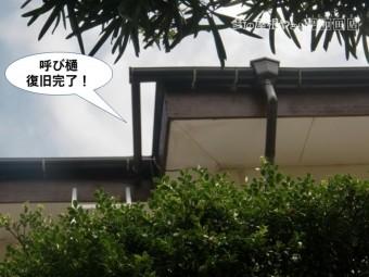 貝塚市の呼び樋復旧完了